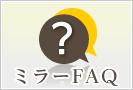 �ߥ顼FAQ