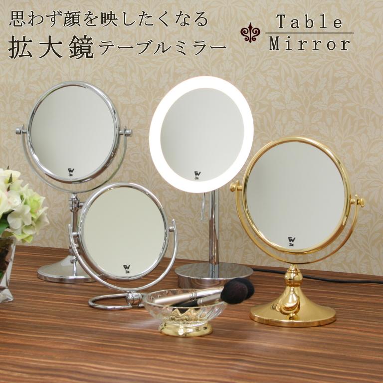 思わず顔を映したくなる拡大鏡・テーブルミラー