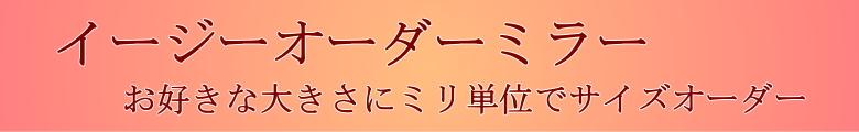 インテリアミラー専門店 岡本鏡店オリジナルのイージーオーダーミラー