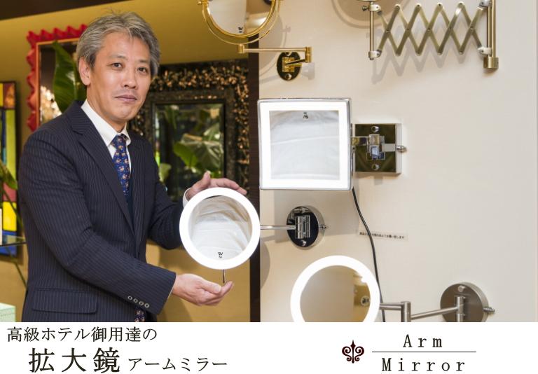 高級ホテル御用達の壁付けタイプ拡大鏡