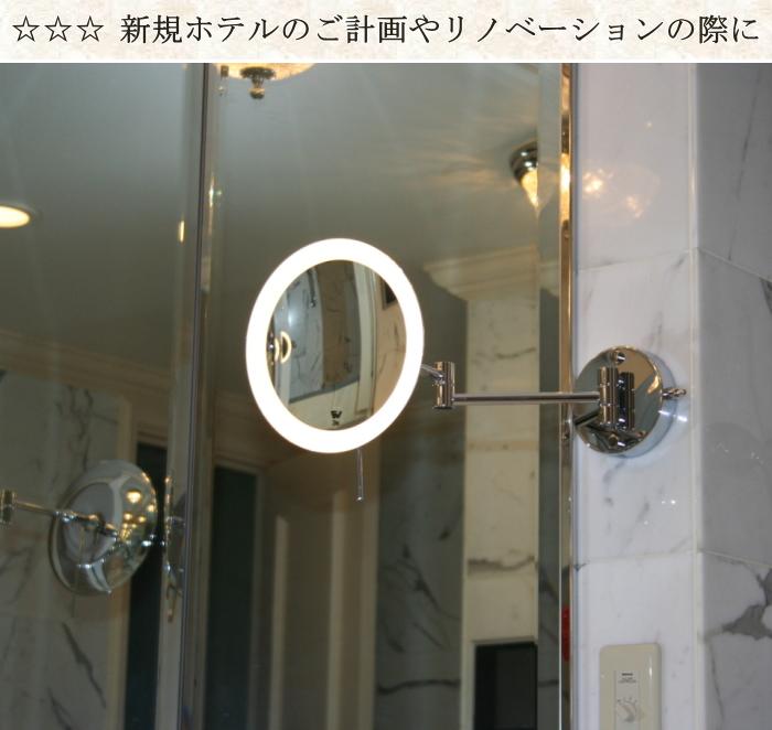 ホテル新規計画・リノベーションに役立つ拡大鏡ミラー