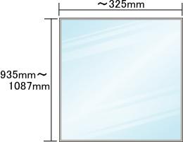 オーダーミラーサイズ表 325mm以下、935mm以上1087mm以下