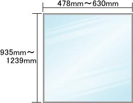 オーダーミラーサイズ表 478mm以上630mm以下、935mm以上1239mm以下