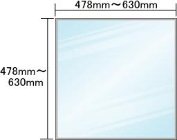 オーダーミラーサイズ表 478mm以上630mm以下、478mm以上630mm以下