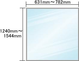 オーダーミラーサイズ表 631mm以上782mm以下、1240mm以上1544mm以下